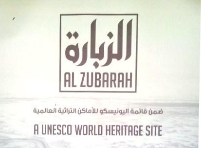 DHE got to explore Qatar's new UNESCO heritage site last month.